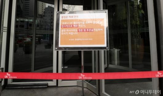 [사진]SKT 직원 '코로나19' 1차 양성, 을지로 본사 긴급 폐쇄