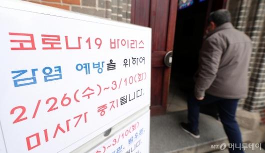 [사진]'코로나19 감염 예방' 명동성당 미사 중단