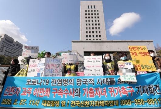 [사진]신천지피해자연대 '이만희 구속수사 촉구'
