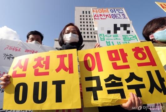 [사진]'신천지 OUT, 이만희 구속수사'