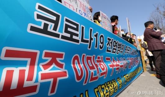 [사진]'신천지 교주 이만희 구속수사 촉구'