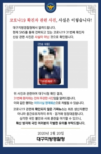 """""""업소녀?"""" """"불륜남이네""""<br>코로나보다 무서운 '동선 공개'"""