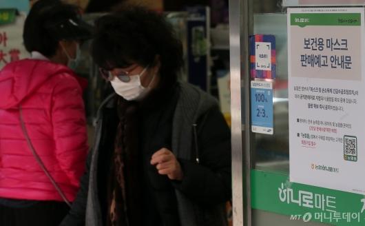 [사진]공적 마스크 판매...'아직은 물량 확보 중'