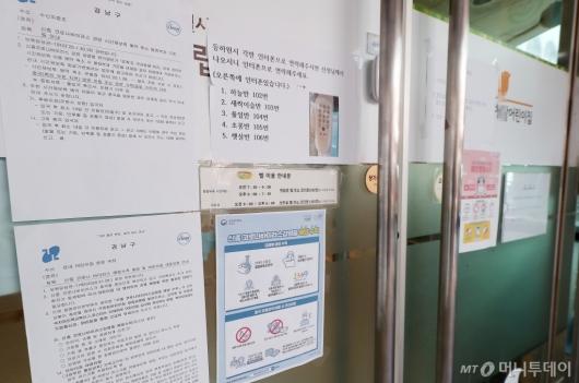 [사진]'전국 어린이집 휴원'