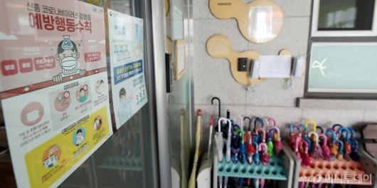 [사진]코로나19 확산 방지 위해 전국 어린이집 휴원