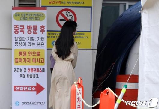 코로나19 '선별진료소'와 '안심병원' 차이점?