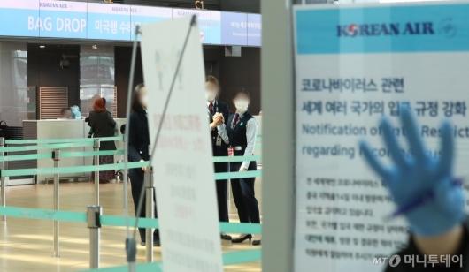 [사진]美 국무부, 한국 여행경보 '여행 재고'로 격상