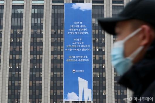 [사진]대구 응원 현수막 걸린 정부서울청사