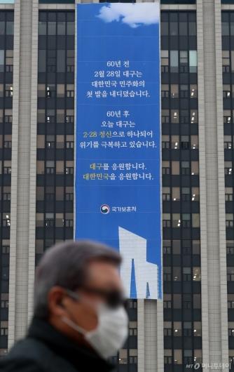 [사진]정부서울청사에 걸린 대구 응원 현수막