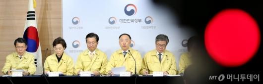 [사진]'코로나19 조기 극복 종합대책' 발표