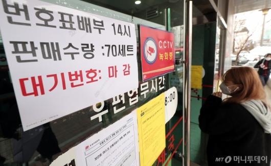 [사진]일찌감치 마감된 읍·면 마스크 판매