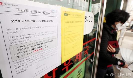 [사진]전국 읍·면 마스크 판매 시작