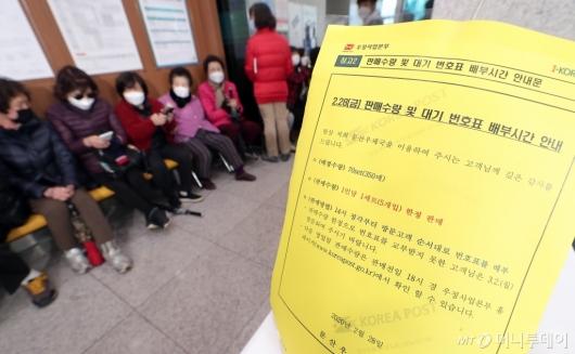 [사진]마스크 우체국 판매 '1인당 5개입 한정'
