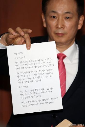 [사진]박 전 대통령 자필 편지 공개