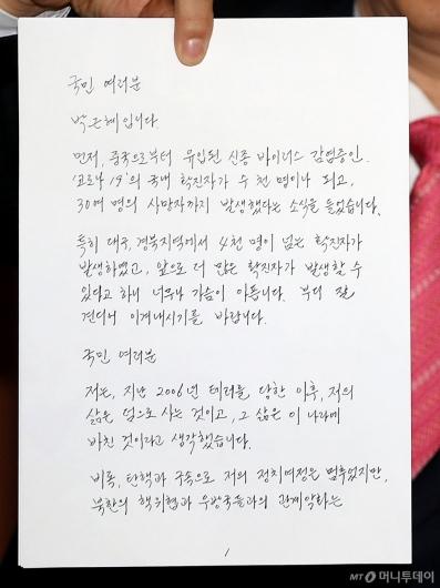 [사진]박근혜 전 대통령 자필 편지