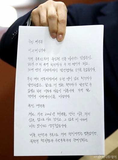 [사진]국민에게 편지 보낸 박근혜 전 대통령