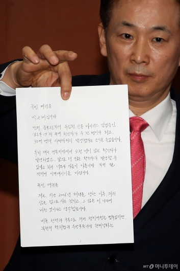 [사진]박근혜 전 대통령 옥중편지