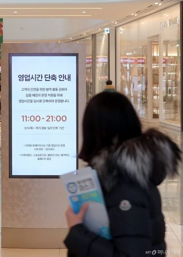 [사진]스타필드, 코로나19 여파로 영업시간 2시간 단축