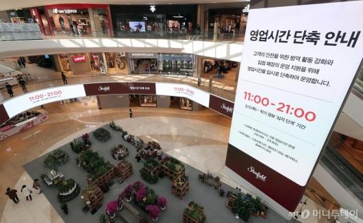 [사진]'코로나19 대응' 영업시간 단축한 스타필드