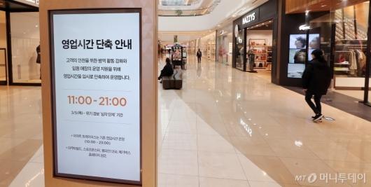 [사진]'코로나19 심각' 스타필드 전지점 영업시간 단축