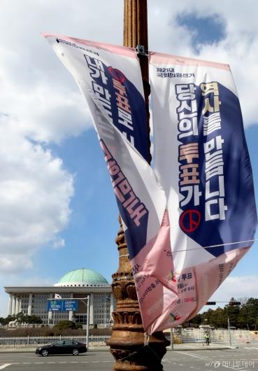 [사진]제21대 총선, 한달 앞으로