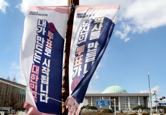 [사진]21대 총선 한달 앞둔 국회
