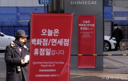 [사진]신세계, 서울 시내 면세점 월1회 휴점 결정