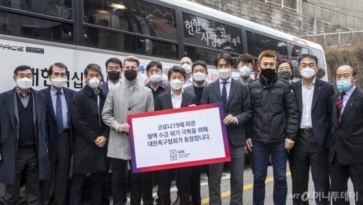 [사진]대한축구협회, 코로나19 혈액 수급 위기 극복 위해 단체 헌혈