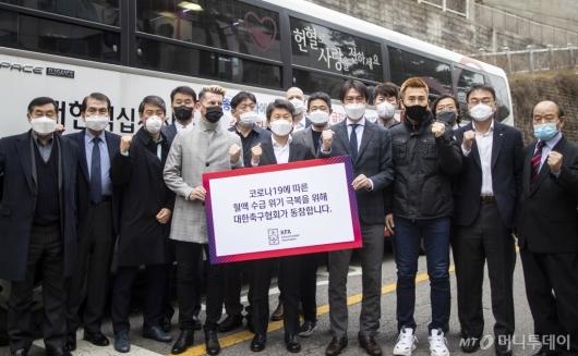 [사진]대한축구협회 '코로나19 극복을 위한 단체 헌혈'
