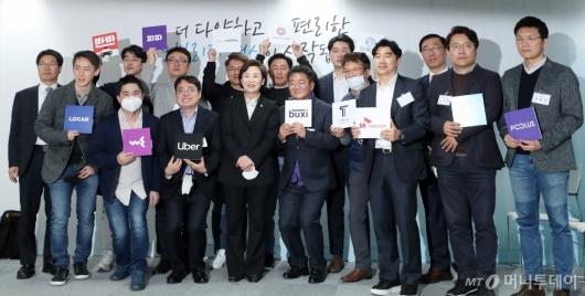 [사진]국토부-모빌리티 업계 플랫폼 간담회
