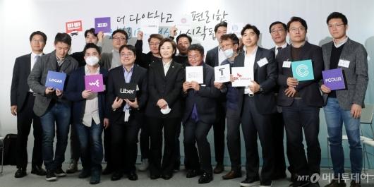 [사진]국토부-모빌리티 업계 '혁신과 상생을 위해'