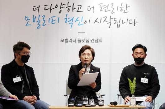 [사진]김현미 장관, 모빌리티 업계와 간담회