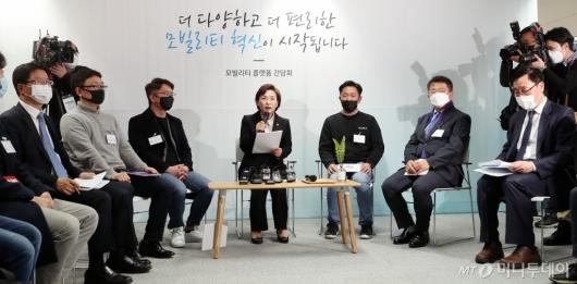 [사진]모빌리티 업계 대표들 만난 김현미 장관