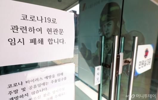 [사진]강동소방서 구급대원 코로나19 확진 판명