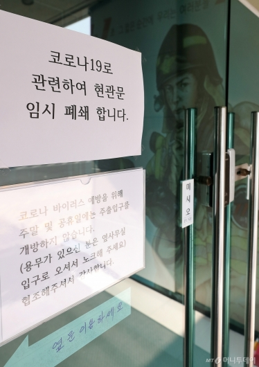 [사진]서울 첫 구급대원 확진자 발생