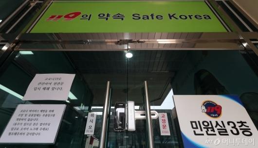 [사진]출입구 폐쇄된 강동소방서
