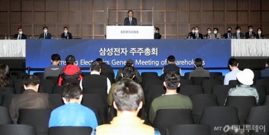 [사진]51차 삼성전자 주주총회 개최