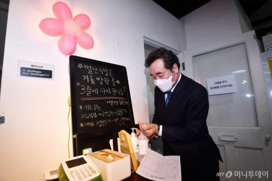 [사진]손 소독제 사용하는 이낙연 위원장