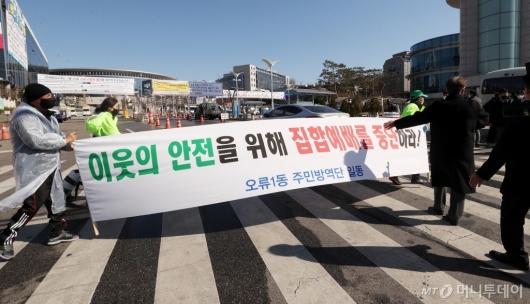 [사진]집단예배 중단 촉구 하는 인근 주민들
