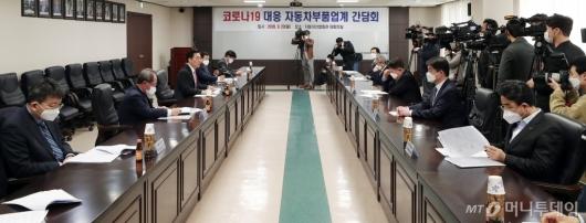 [사진]'코로나19 대응 자동차부품업계 간담회'