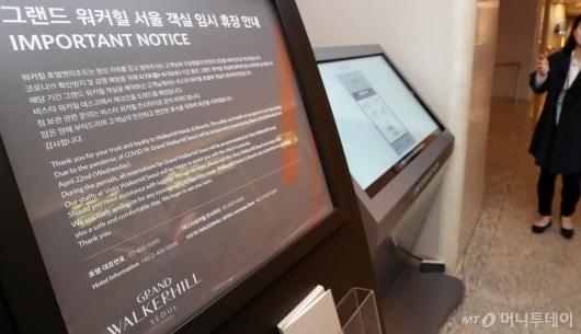 [사진]그랜드 워커힐 서울, 객실 한 달간 임시 휴장