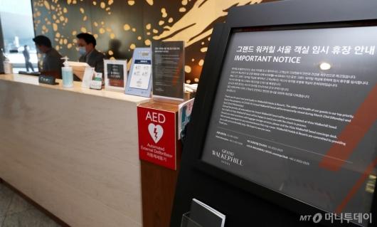 [사진]객실 임시 휴장 결정한 그랜드 워커힐 서울
