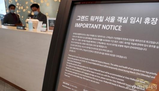 [사진]그랜드 워커힐, 오늘부터 객실 임시 휴장