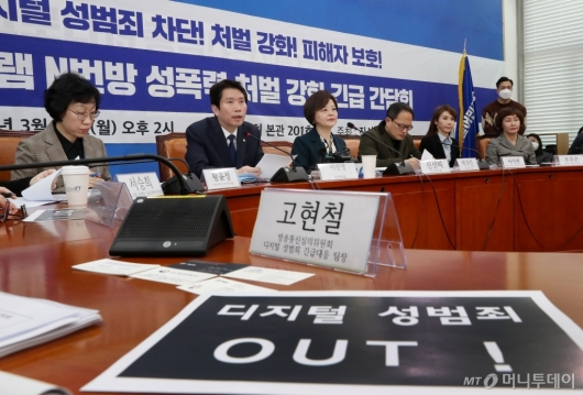 [사진]성폭력 처벌 강화 발언하는 이인영