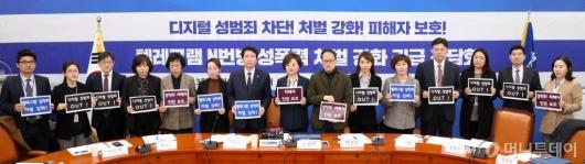 [사진]민주당, 텔레그램 N번방 성폭력 처벌 강화 긴급 간담회