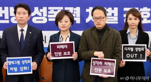 [사진]민주당, 텔레그램 N번방 성폭력 처벌 강화 간담회