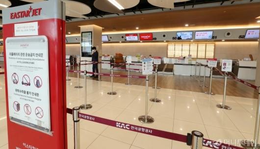 [사진]이스타항공, 국내 첫 '셧다운'