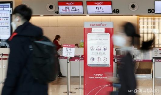 [사진]이스타항공, 국적 항공사 첫 '셧다운'