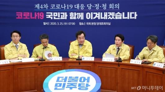 [사진]코로나19 대응 회의하는 당정청