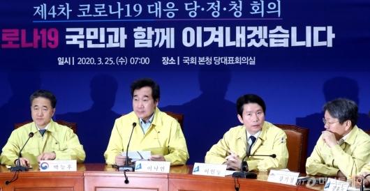 [사진]당정청, 코로나19 대응 회의